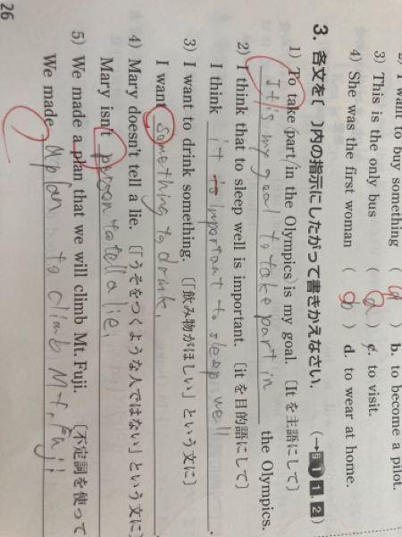 英語について質問です 2番はなぜitの後にisが要らないのですか?