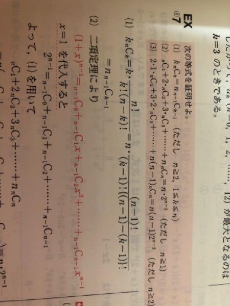 なぜ(1)はこのように変形できるのでしょうか? k nCk=k・n!/ k!(n−k)!までは分かるのですがこの先が分かりません。