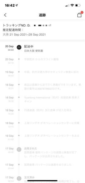 SHEINで買い物をしたのですが、今日日本大阪便到着となったのですが、群馬まではあとどれ位で配達されるかわかる方居たら教えて頂きたいです。