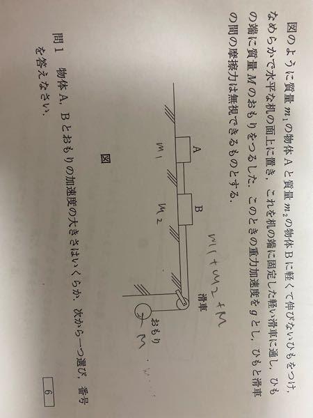 物理です 解答がないのでこの問題の解説をお願いします 多分Mg/m1+m2+Mですよね?