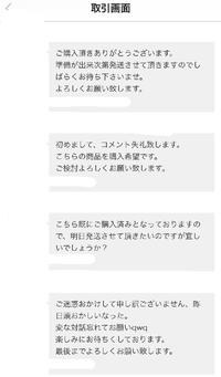 メルカリでこちらは出品者側なのですが、日本語が明らかにおかしい文章が送られてきました。 しかもそれが、購入しているにも関わらず購入希望という内容でした。 外国の方かな?とも思いましたが、それまでのやり取りは普通だったし、悪い評価もないようなので謎です。