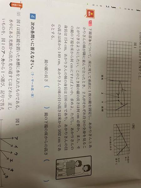 この理科の問題が解説を読んでも理解できません。分かりやすく説明お願いできますか?
