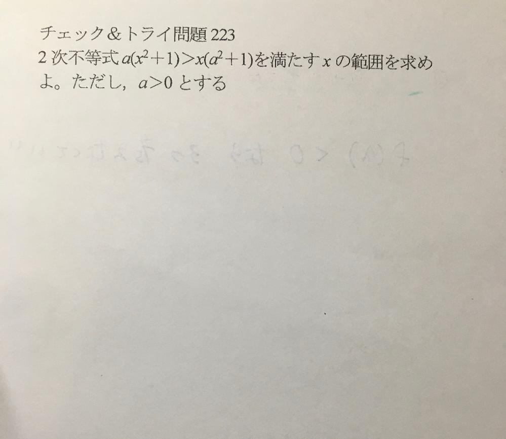 高校数学の質問です。よろしくお願いします!