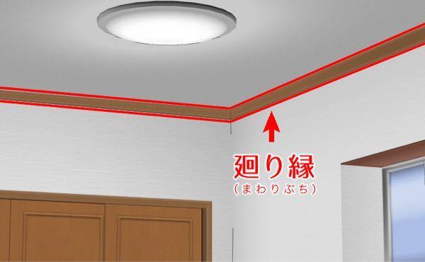 DIYについて ネットの画像を参考にお願いします。  家の内装をリフォームし、壁紙を白、天井をグレーにしました。それで私の部屋にこの廻り縁というのがあり、写真のような茶色で木です。ペンキを塗りたいのですが壁紙ができてしまったため汚せないので、たとえ水性でも塗りたくありません…(不器用なので養生しても絶対汚してしまう可能性もあります) リメイクシートなど、ここに貼れるような何かありませんか?初心者で何も分からないので、ペンキを塗る以外で色々な案をお願いします( ; ; )