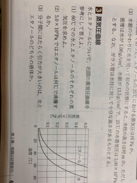 化学の問題で写真の(3)の答えが水なんですがそうなる理由を教えてほしいです。