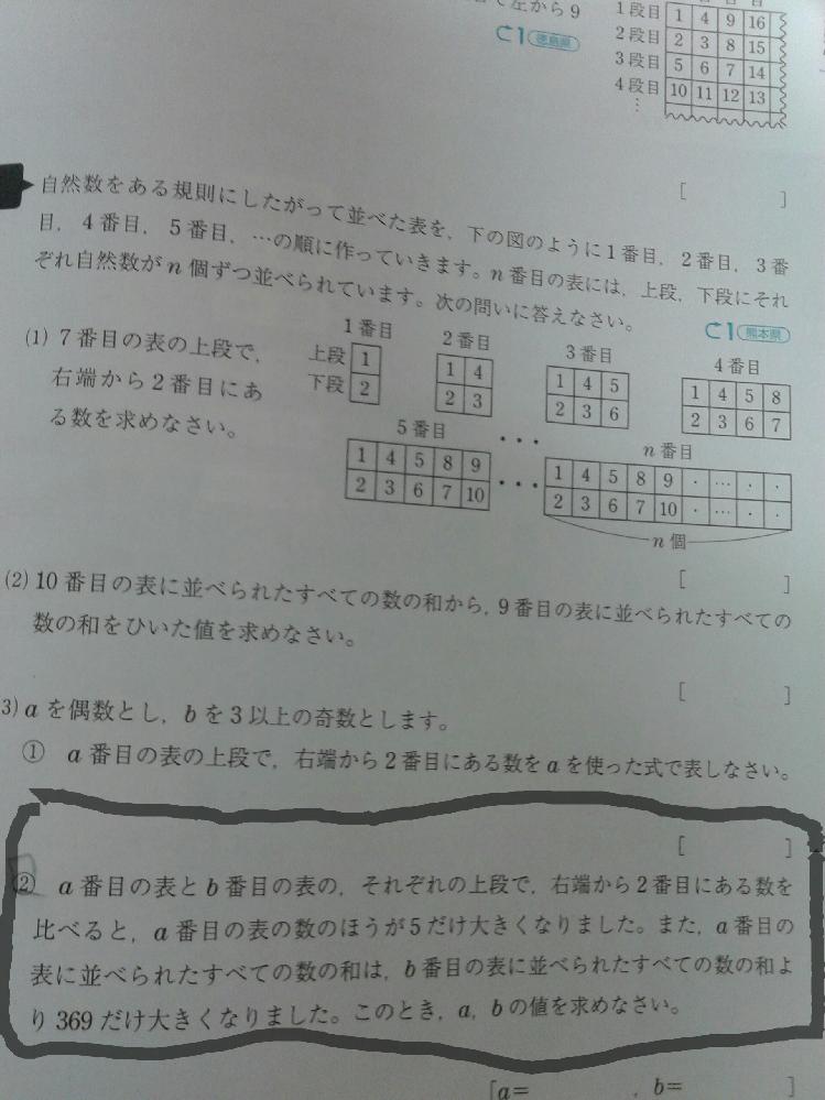 中学数学の規則性です。 この問題の過程でa番目の表、b番目の表が出てきて、以下のような表になるらしいのですが bの表がなぜこうなったのかが分からないので教えてください。よくよく見たらa 番目の表と b番目の表は数字が反対になってますね a番目の表 b番目の表 上段・・・ 2a-3 2a 上段・・・ 2b-2 2b-1 下段・・・ 2a-2 2a-1 下段・・・ 2b-3 2b