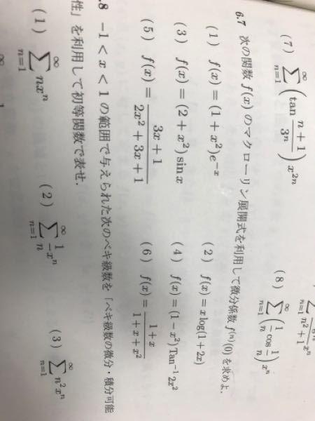 マクローリン展開式を利用した高次微分係数の求め方。 次の(5).(6)の解き方を教えていただきたいです