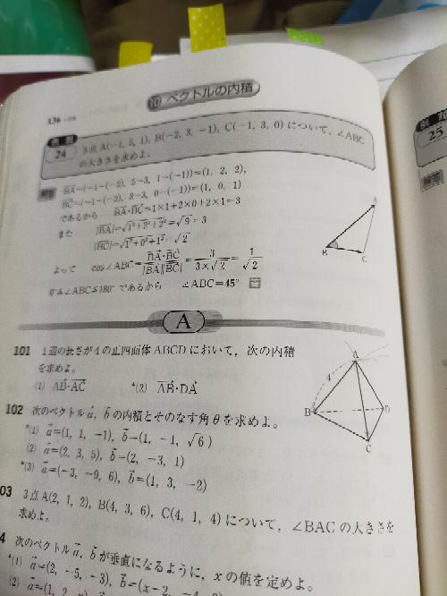 数B ベクトルの内積の問題(例24)です。 ここ問題ではなぜBAベクトル✖️BCベクトルの内積を求めるのでしょうか。直感的にそのようになるのはなんとなくわかるのですが、AB✖️BCではなぜダメか?と聞かれると上手く答えられません。回答お願いします。