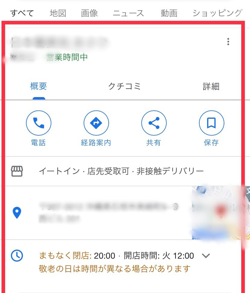 Google検索で上位表示される方法はありますか? 開業した飲食店で働いているのですが、店長に北海道でも東京でも沖縄にいても店の名前を検索したら必ず上位に表示できるようにしろと言われました。 ...