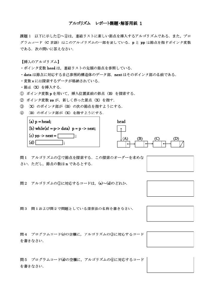 次の問題を教科書を参考にして以下のように回答したのですが、これがあっているのかすらわかりません。解答と解説をお願いできますでしょうか。 問2 ① 問3 線形探索 問4 p -> next ...