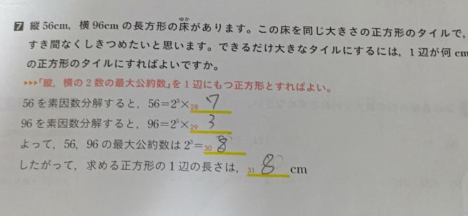 数学これなんですけど56=2の3乗×7 6=2の5乗×3でどうして最大公約数は2の3乗と分かるんですか?どうやってこの式が2の3乗になるのかが分かりません