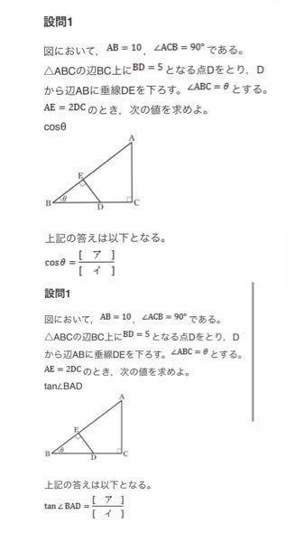 数Iの三角比の問題です。 下の二つの問題の解き方がわからないです... 解説と解き方を教えて欲しいです!
