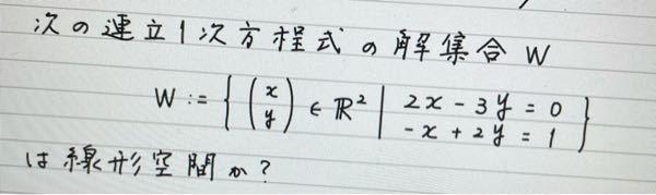 大学数学線型空間の問題です 教えてください