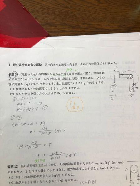 至急です。ma=tの所はなぜma=mg+tではないのでしょうか? 明日テストなので教えて欲しいです。