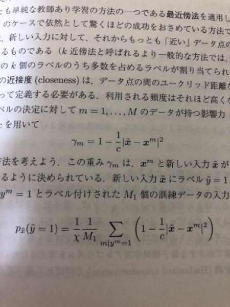 最近傍法の説明で、写真下のΣの、y^m=1は計算にどう関わるのでしょうか。Σの右側は重みだと分かるのですが、ラベル付というのがいまいち分かっていません。 簡単に解説をお願いします。