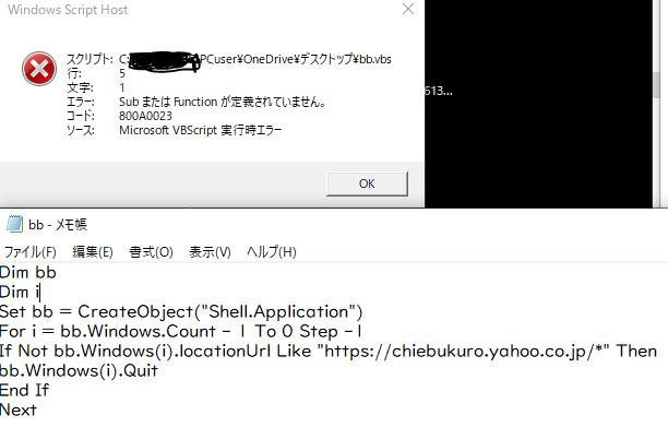 """アルルカンさん 先ほど家で実行すると添付ファイルのように エラーになります。 そのままコピペしたのですが、 わかりませんです。 教えてくれませんでしょぅか Dim bb Dim i Set bb = CreateObject(""""Shell.Application"""") For i = bb.Windows.Count - 1 To 0 Step -1 If Not bb.Windows(i).locationUrl Like """"https://chiebukuro.yahoo.co.jp/*"""" Then bb.Windows(i).Quit End If Next"""