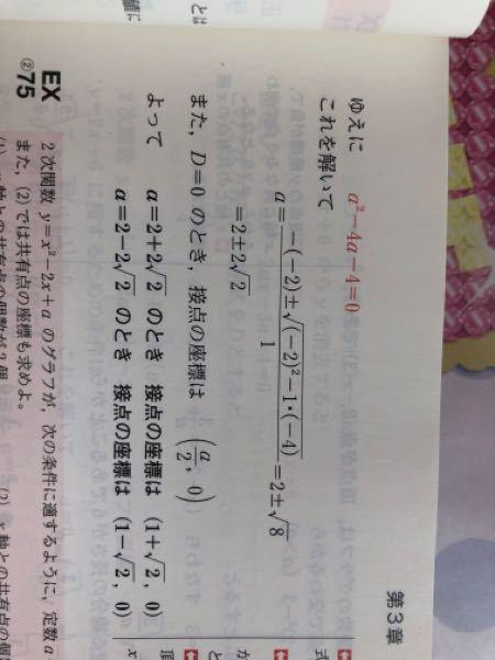 aの計算の仕方が分かりません。公式を使っているのですか?