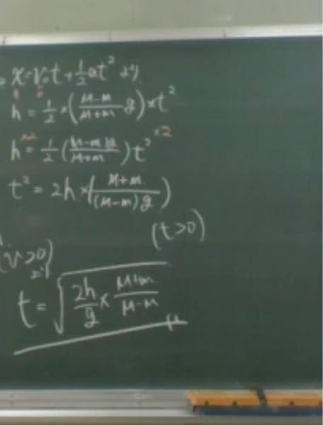 数学、物理の計算についての質問です左辺がhからt²になるとき、なぜ(M-m)g/M+mの部分が逆になっているのかわかりません。解説お願いします