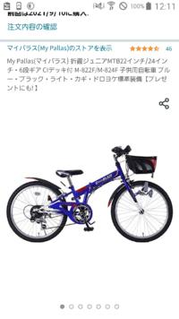 この自転車に合う 補助輪を教えてください 24インチです
