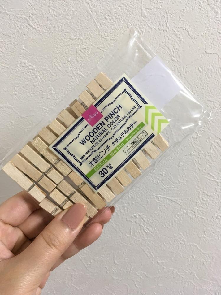 ダイソーの木の洗濯バサミは どの場所に置いてありますか?