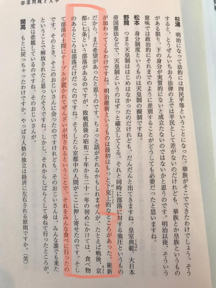 「終戦直後の日本で食料があるのは被差別部落だけだった」と小説家野間宏が発言していたのですが、この件がいまいちピンときません。日本全土が飢えていた時期になぜ被差別民だけは食材が手に入ったのか? こ...