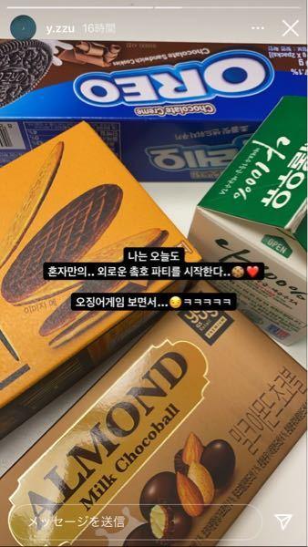 このパッケージって日本で見たことあるんですが アーモンドチョコレートって韓国にいつの間に進出してたんですか? 嫌韓はブロックします。