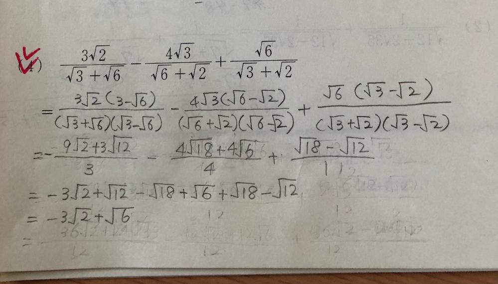 公文の数学Jの80b面の(4)の 無理数の計算がわかりません。 解答は、0なのですが、何度やっても 図の答えになってしまいます。 分母を有理化して、同じ数を分子に かけてその後それぞれ約分して 計算したのですが... 途中式も教えて下さると 助かります。