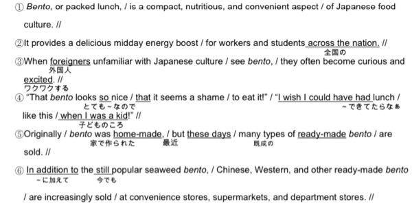 すいません英語得意な方こちらを和訳していただけないでしょうか。①弁当なんちゃら ②〜という感じでお願いします