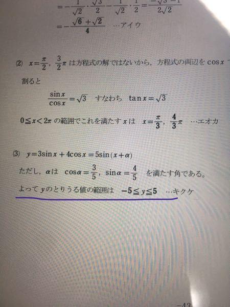 青線部分の意味が分かりません 教えてください 数学 高校数学