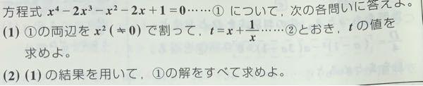 (2)の答えには虚数解が書いてなかったのですが、虚数解を答えてしまった場合✖︎ですか?