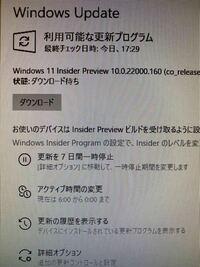 Windows11をダウンロードしたくない時はどうすればいいですか?