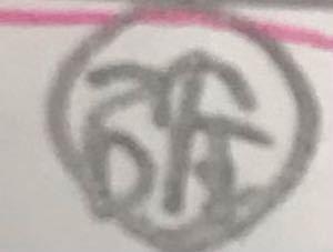 至急!とある書いた漢字が読めないです。きたなくてわかりづらいかもしれませんが、わかる方教えてください。