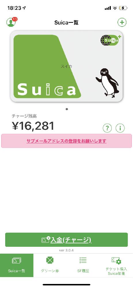 クレジットカードが使えないのでApplepayにSuicaを登録して使おうとしたのですが利用可能なカードを追加と表示されます。 このSuicaは使えないのでしようか?