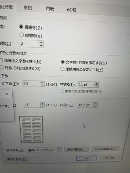 ワードで余白20 mm15mmのしていがあって、 2段で、右25文字 左25文字でやりたいのですが、 左だけ1-24までしか文字が設定できません。 どうすれば良いでしょうか?