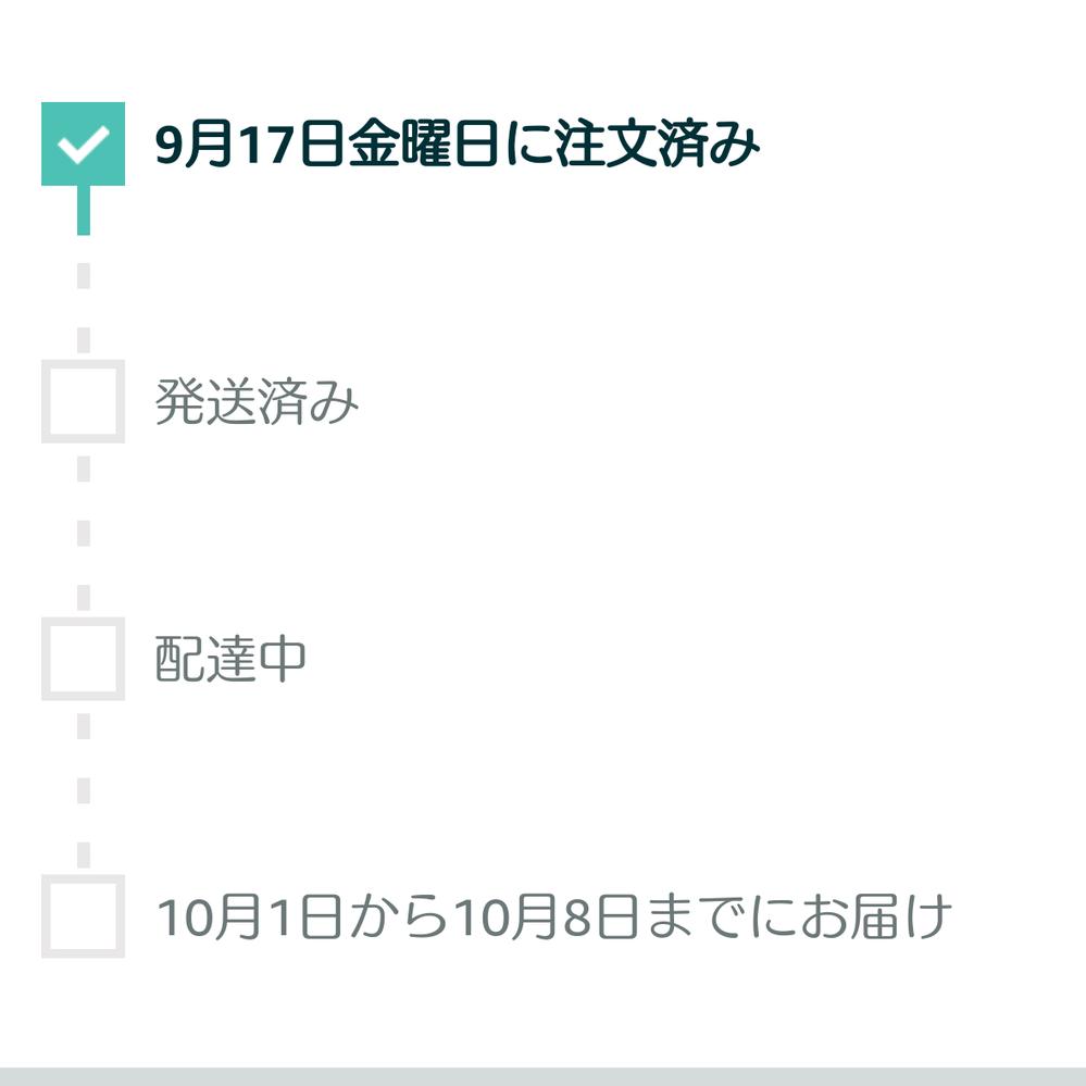 Amazonで中国からの発送の商品を注文しました。 1日から8日には届くと書いていますがこういうのって8日ぎりぎりに届くのか1日とか2日とか割と早めに届くものですかね?? 海外からの商品は買ったことがなくてわからないので良ければ教えてくれると嬉しいです( ߹꒳߹ )