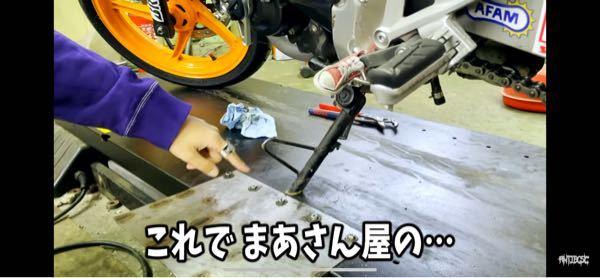 アンチビクスクのパンツさんのcbr250rについて シフトペダルに付いてるスニーカーのやつってどこのやつか分かる方いますか?ガチャガチャとかですかね?