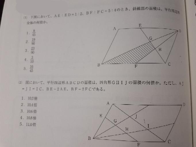 至急教えてください、お願いします(´;ω;`) 答えは(1)が2で(2)が4です。
