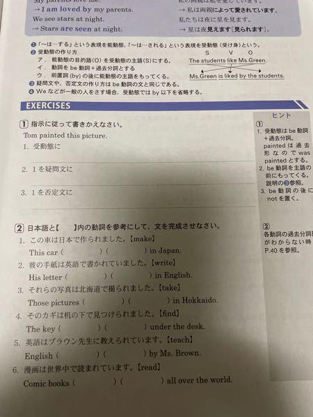 英語の宿題です。 答えを教えてください。