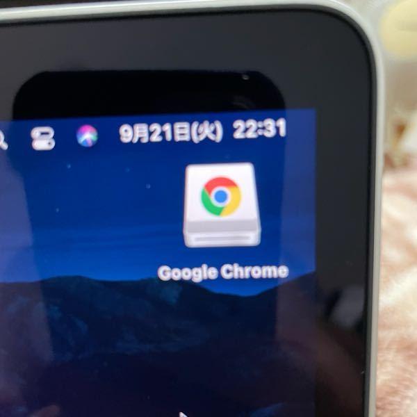 本日MacBook Airを購入して Chromeをダウンロードしたのですが デスクトップにずっとChromeのこのアイコンがあるのですが消す方法はあるのでしょうか?