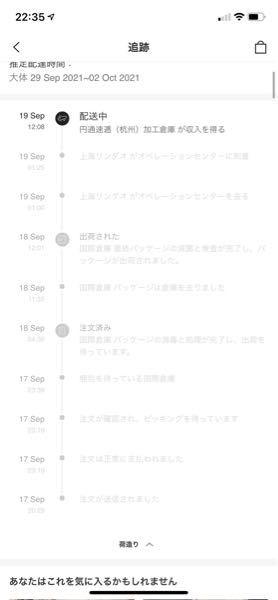 至急です!!!! shienについて 100枚です!! 配送中になってから2日目です。 あと何日で届きますか? 届かないことってあるんですか? 受け取れなかったら返送されることってあるんですか? 表示は写真のようになってます。 他に日本郵便などで追跡番号をうっても、不明って表示されます。 どうゆうことなんですかね。 質問多くてごめんなさい。 ご教授お願いします!