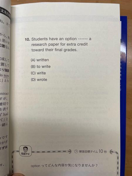 TOEIC 文法問題 一応Bが確実だったので正解しましたが、なぜAがダメなのか教えてください。