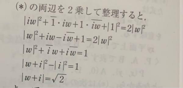 数IIIです。 なぜ絶対値の中のiが消えるのでしょうか?(左上) 教えてくださると嬉しいです。