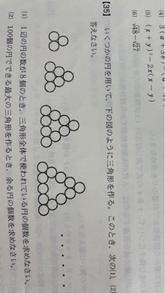 ⬛︎35の(1)(2)解説お願いします