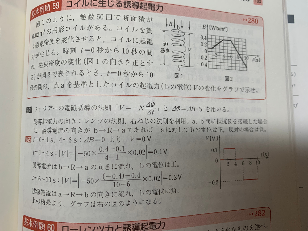 1〜4秒の間は磁束密度が増えてるため、その変化を妨げるために上向きに起電力が発生すると思います。そうしたら1〜4秒の間にはa→R→bの向きに電流が流れるのでは無いのですか? 何故b→R→aになるのか分かりません。