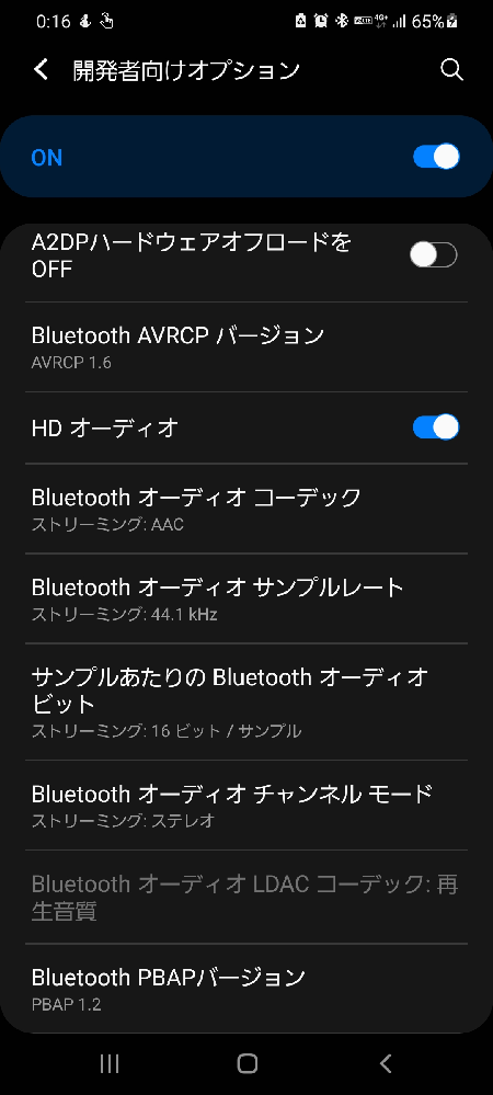 Bluetoothについての質問なのですが、ぼくは今Soundcore Liberty Air 2 Proを使っているのですが新しくアプデでLDACが追加されたことを知り、 早速LDAC用のソフトウェアをインストールしたのですがスマホの設定でBluetoothコーデックをLDACにすることができません。 写真の通り開発者モードでコーデックをLDACにしようとしてもAACで固定になってしまいます。表記上はAACなだけでLDACを使えているのか、そもそもLDACは使えないのか、回答をよろしくお願いします。 使っている端末はGalaxy S20+です。