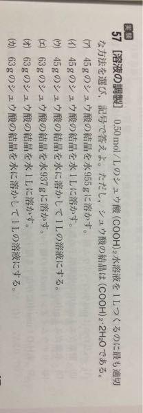 【化学】溶液の調整について 解答は(カ)なのですが、なぜですか? (ウ)と(カ)に絞れることはわかるんです 解説よろしくお願いします
