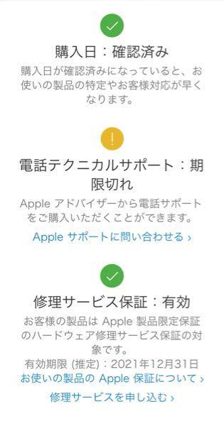 オークションで落札したiPhone12の保証がこちらになるのですが水没させて新品に交換したいんですがこちらの保証だと新品交換可能デスカ? 詳しい方教えてください!