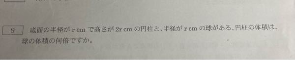 中学2年生の問題 数学です Rは自由に決めていいので、簡単な解き方教えてください ♀️