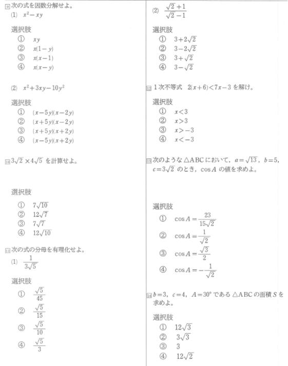 数学のプリントの答えをなくしてしまいました。 教えてください。