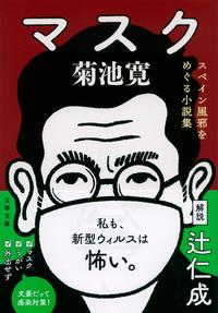 『マスク スペイン風邪をめぐる小説集』 菊池寛による小説について感想・レビューをお願いします。